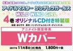 【コミック】アイドルマスターシンデレラガールズ WILD WIND GIRL(4) 特装版アニメイト仕様【ダブルカバー】