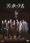 【DVD】舞台 ジョーカー・ゲーム