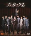 【Blu-ray】舞台 ジョーカー・ゲーム