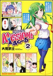 【クリックでお店のこの商品のページへ】【コミック】Mission!すくーる(2)