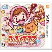 アニメイトオンラインショップ900【3DS】クッキングママ:わたしのスイーツショップ