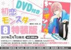 【コミック】初恋モンスター(8) DVD付き特装版
