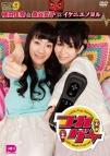 【DVD】つれゲーVol.9 植田佳奈&桑谷夏子×イケニエノヨル