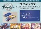 """【イラスト集】アズールレーン """"LOADING"""" ILLUSTRATIONS ARCHIVE"""