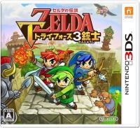 アニメイトオンラインショップ900【3DS】ゼルダの伝説 トライフォース3銃士