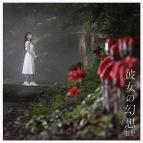 【マキシシングル】上坂すみれ/彼女の幻想EP 初回限定プレス盤 7インチアナログ盤