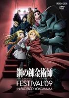 900【DVD】鋼の錬金術師 Festival '09