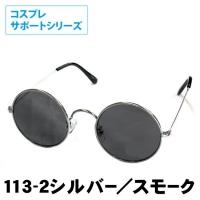 900【コスプレ-アメニティグッズ】113-2シルバー/スモーク