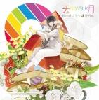【マキシシングル】天月-あまつき-/虹の向こうへ/星月夜 初回限定盤