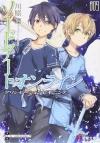 【小説】ソードアート・オンライン(アリシゼーション編) 9~18巻セット