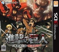 アニメイトオンラインショップ900【3DS】進撃の巨人人類最後の翼CHAIN