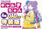 【コミック】おしえて! ギャル子ちゃん(4) OAD付き特装版