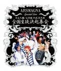 【Blu-ray】アルスマグナ/ARSMAGNA Special Live 私立九瓏ノ主学園 平成28年度 全国生徒決起集会