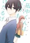 【コミック】田中くんはいつもけだるげ(7) 通常版