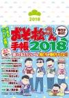 【その他(書籍)】おそ松さん手帳2018