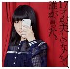 【アルバム】JUNNA/17才が美しいなんて、誰が言った。 BD付初回限定盤