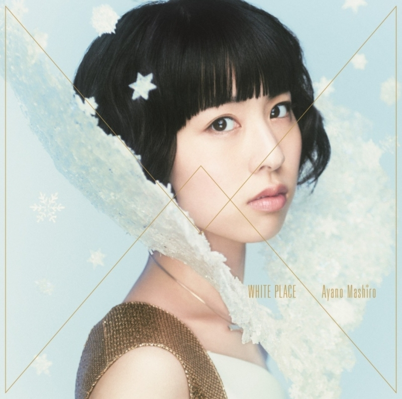 【アルバム】綾野ましろ/WHITE PLACE 通常盤