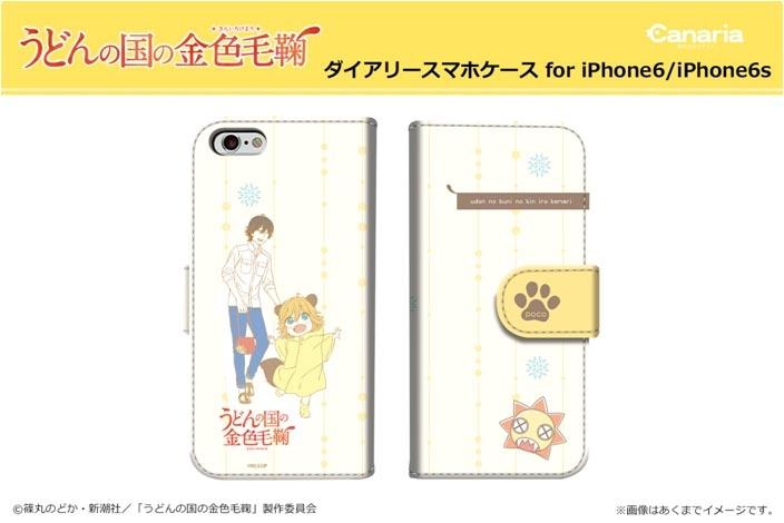 うどんの国の金色毛鞠 ダイアリースマホケースiPhone6/6s