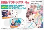 【コミック】飴色パラドックス(4) アニメイト限定セット【掛け替えカバー&クリアファイル付き】