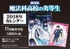 【カレンダー】劇場版 魔法科高校の劣等生 星を呼ぶ少女  2018年カレンダー
