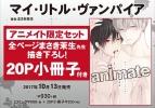 【コミック】マイ・リトル・ヴァンパイア アニメイト限定セット【20P小冊子付き】