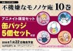 【コミック】不機嫌なモノノケ庵(10) アニメイト限定セット【缶バッジ5個セット付き】