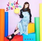 【アルバム】渡部優衣/vivid station 通常盤