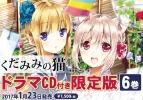 【コミック】くだみみの猫(6) ドラマCD付き限定版