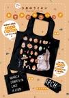 【コミック】3月のライオン(13) おでかけエコバッグ付き特装版