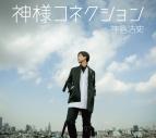 【マキシシングル】神谷浩史/神様コネクション 豪華盤