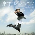 【マキシシングル】神谷浩史/神様コネクション 通常盤