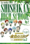 【DVD】ネオロマンス・フェスタ 金色のコルダ Featuring 至誠館高校 Op.2通常版