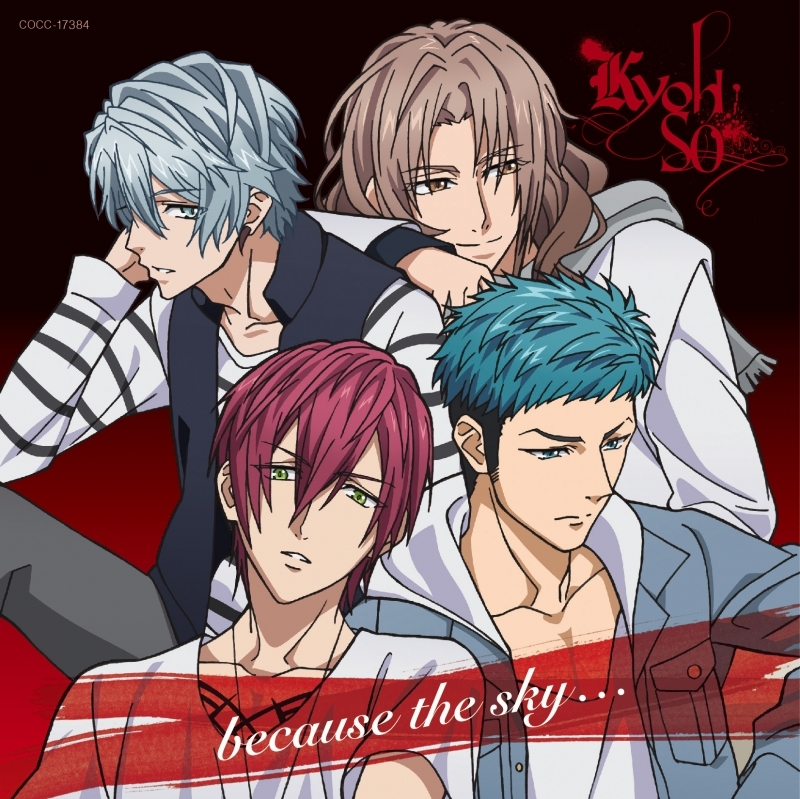 【主題歌】TV DYNAMIC CHORD ED「because the sky...」/KYOHSO 通常盤