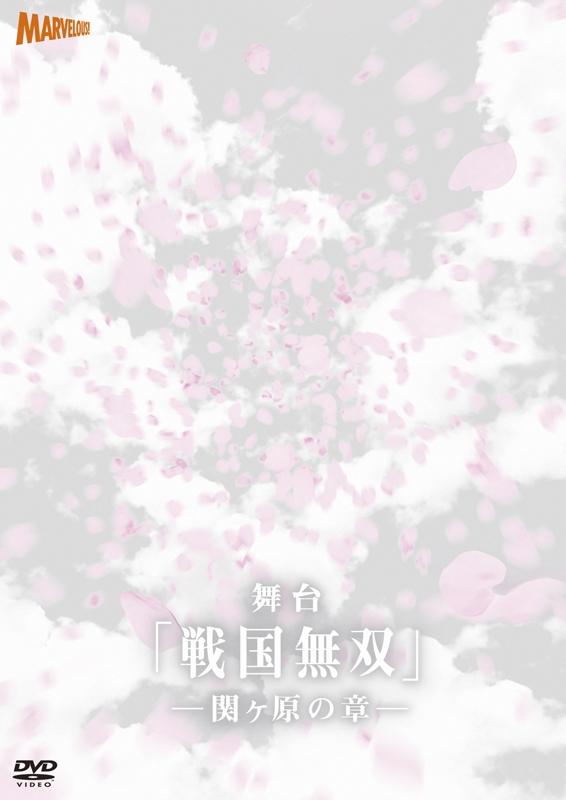 900【DVD】舞台 戦国無双 関ヶ原の章