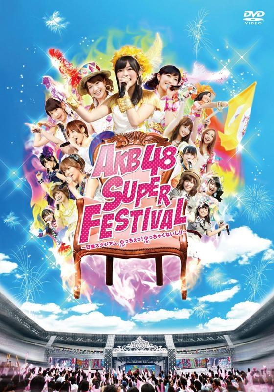 900【DVD】AKB48/AKB48スーパーフェスティバル 日産スタジアム、小(ち)っちぇっ ! 小(ち)っちゃくないし !