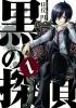 900【コミック】黒の探偵(1)