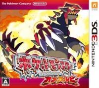アニメイトオンラインショップ900【3DS】ポケットモンスター オメガルビー