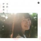 【アルバム】伊藤美来/水彩~aquaveil~ BD付き限定盤