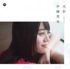 【アルバム】伊藤美来/水彩~aquaveil~ 通常盤