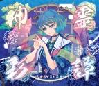 【同人CD】彩音~xi-on~/神霊彩譚 -しんれいさいたん-