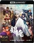 【Blu-ray】映画 実写 銀魂 4K ULTRA HD&ブルーレイセット