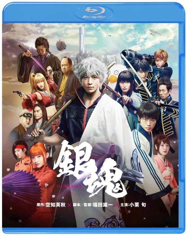 【Blu-ray】映画 実写 銀魂 通常版
