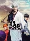 【Blu-ray】映画 実写 銀魂 プレミアム・エディション
