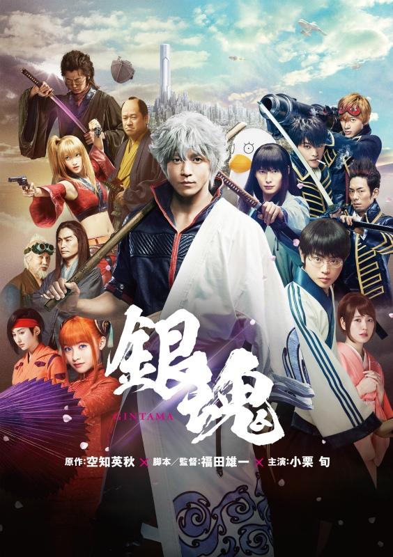 【DVD】映画 実写 銀魂 通常版