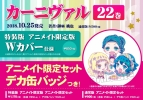 【コミック】カーニヴァル(22) 通常版 アニメイト限定セット【デカ缶バッジ付き】