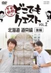 【DVD】小野下野のどこでもクエスト VOL.2 アニメイト限定版