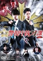 900【DVD】舞台 警視庁抜刀課 VOL.1
