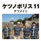 【アルバム】ケツメイシ/ケツノポリス11