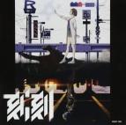 【サウンドトラック】TV 刻刻 オリジナル・サウンドトラック