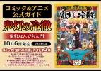 【その他(書籍)】コミック&アニメ公式ガイド 鬼灯の冷徹 鬼灯なんでも入門